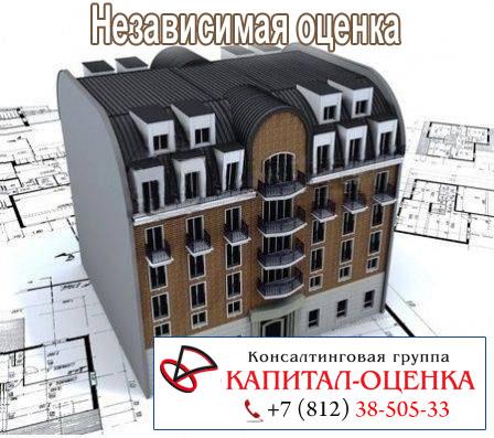 Недвижимость оценка