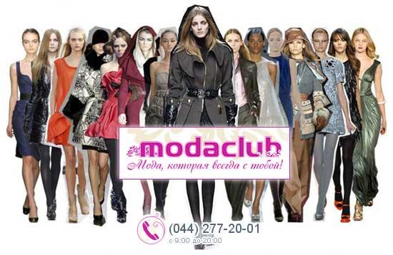 Интернет магазин европейской женской одежды доставка