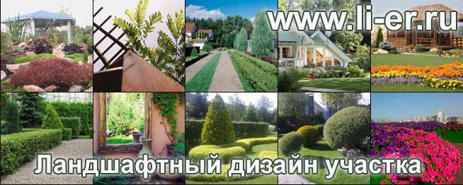 Сайт ландшафтных работ