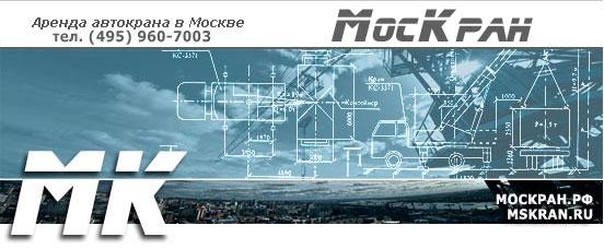 Услуги автокрана в Москве
