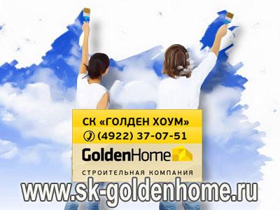 Строительная компания Голден Хоум