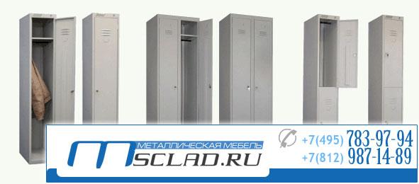 Шкафы металлические для раздевалок и других помещений